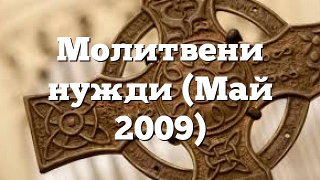 Молитвени нужди (Май 2009)