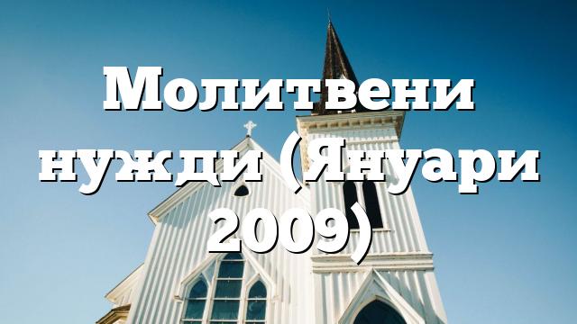 Молитвени нужди (Януари 2009)